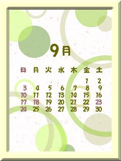 9月カレンダー(丸)