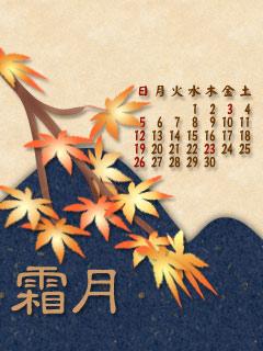 11月携帯待ち受けカレンダー