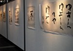 ひまわり書作品展3