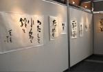 ひまわり書作品展4